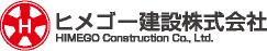 ヒメゴー建設株式会社 HIMEGO Construction Co. Ltd